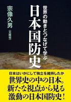 世界の動きとつなげて学ぶ日本国防史