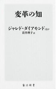 【楽天ブックスならいつでも送料無料】変革の知 [ ジャレド・ダイアモンド ]