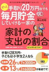 【楽天ブックスならいつでも送料無料】ずっと手取り20万円台でも毎月貯金していける一家の家計...