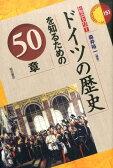 ドイツの歴史を知るための50章 ヒストリー (エリア・スタディーズ) [ 森井裕一 ]