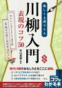 楽しく上達できる 川柳入門 表現のコツ50 新版 [ 杉山 昌善 ]