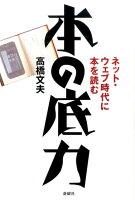 本の底力(9784788514133)