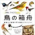 世界で飼育されている動物1万3000種をすべて撮影するプロジェクトから、280種を超す、世界の鳥の美しい姿を紹介。