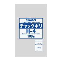 スワン 透明袋 チャック付き ポリ H-4 A5用 100枚入 006656027