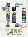 All Time Best (初回限定盤 2CD+DVD) (10周年記念限定BOX) [ 風男塾 ]