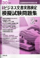全商ビジネス文書実務検定模擬試験問題集2級(平成30年度版)