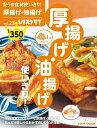 安うま食材使いきり!vol.23 厚揚げ・油揚げ使いきり! ...