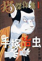 猫傑作集(1)