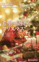 希望の星降るクリスマス (クリスマス・ロマンス・ベリーベスト) [ リンダ・ハワード ]