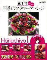【バーゲン本】花千代かんたん、手作り四季のフラワーアレンジ DVD+BOOK