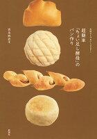 失敗なしでおいしさUP! 超簡単「ちょい足し酵母」のパン作り