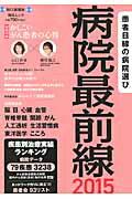 【楽天ブックスならいつでも送料無料】病院最前線(2015)