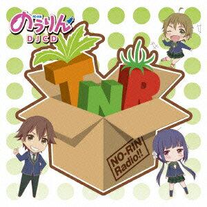 TVアニメ「のうりん」DJCD『TNRちゃんねる のうりんレディオ!!』画像