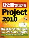 ひと目でわかるMicrosoft Project 2010 [ ...