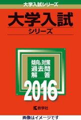 日本女子大学(2016)