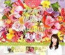 【送料無料】李家幽竹:花風水カレンダー(2013) [ 李家幽竹 ]