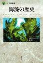 海藻の歴史 (「食」の図書館) [ カオリ・オコナー ]