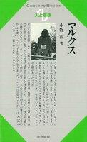 【バーゲン本】人と思想20 マルクス