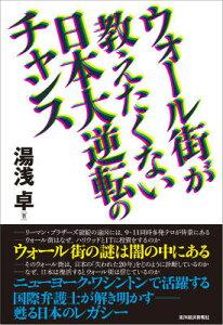 【楽天ブックスならいつでも送料無料】ウォール街が教えたくない日本大逆転のチャンス [ 湯浅卓 ]