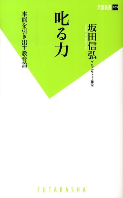 「叱る力」の表紙
