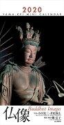 カレンダー2020 ミニカレンダー 仏像