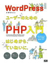 WordPressユーザーのためのPHP入門 はじめから、ていねいに。 [ 水野史土 ]