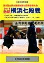 DVD>熱闘横浜七段戦(2018) 第5回全日本選抜剣道七段選手権大会 (<DVD>)
