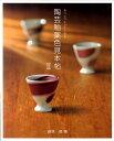陶芸釉薬色見本帖(2) 釉薬がとってもいっぱい詰まった本 [ 藤原寛 ]