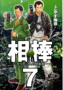 相棒(7) たった二人の特命係 ゲームという名の犯罪… (ビッグコミックス) [ 小安珠世 ]