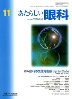 あたらしい眼科(Vol.36 No.11(No)