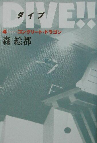 DIVE!!(4) コンクリートドラゴン画像