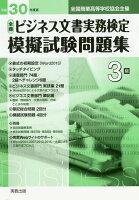 全商ビジネス文書実務検定模擬試験問題集3級(平成30年版)