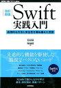Swift実践入門改訂新版 直感的な文法と安全性を兼ね備えた言語 (WEB+DB PRESS plusシリーズ) [ 石川洋資 ]
