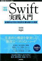 Swift実践入門改訂新版