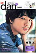TVガイドdan(vol.2(夏男子2014)) 斎藤工ロンググラビア&特大ポスター&オリジナルムービー 福士 (Tokyo news mook)