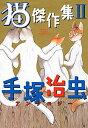 猫傑作集(2) (手塚治虫アンソロジー) [ 手塚治虫 ]