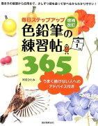 色鉛筆の練習帖365増補改訂