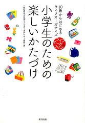 【楽天ブックスならいつでも送料無料】小学生のための楽しいかたづけ [ 日本ライフオーガナイザ...