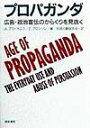 【送料無料】プロパガンダ