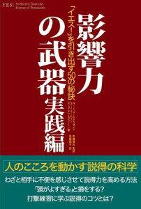 【送料無料】影響力の武器(実践編)