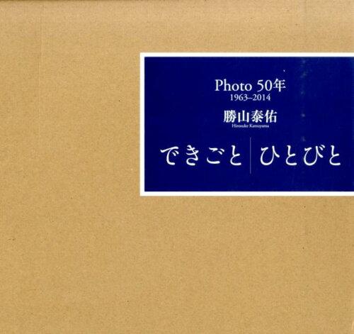Photo 50年 1963-2014 [ 勝山泰佑 ]