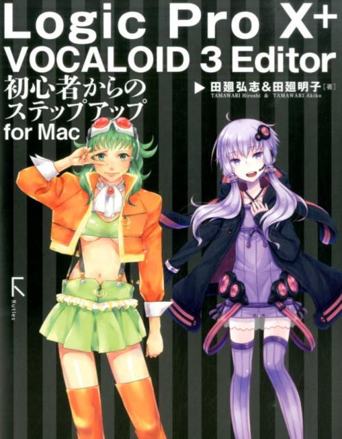 音楽, その他 Logic Pro 10VOCALOID 3 Editor