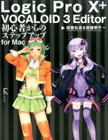 Logic Pro 10+VOCALOID 3 Editor初心者からのステップ