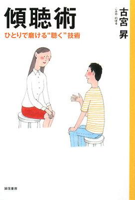 【送料無料】傾聴術 [ 古宮昇 ]