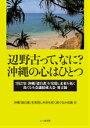 辺野古って、なに?沖縄の心はひとつ 7月27日沖縄「建白書」を実現し未来を拓く島ぐるみ [ 沖縄「建白書」を実現し未来を拓く島ぐるみ ]