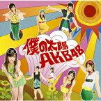 僕の太陽 [ AKB48 ]