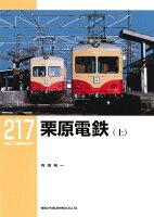 RMライブラリー217 栗原鉄道(上)