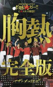 """【送料無料】SUPER SUMMER LIVE 2013 """"灼熱のマンピー!! G★スポット解禁!!"""" 胸熱完全版 【完..."""