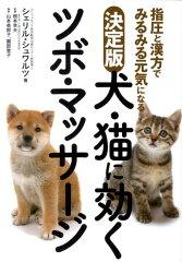 【送料無料】犬・猫に効くツボ・マッサージ [ シェリル・シュワルツ ]
