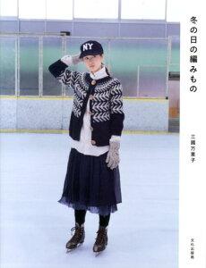 【送料無料】冬の日の編みもの [ 三國万里子 ]
